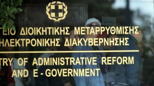 image of ministry of administrative reform and electronic government