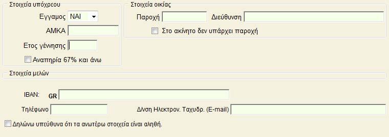 aithseis_koin_merismatos1
