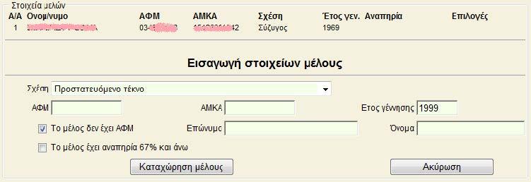aithseis_koin_merismatos3