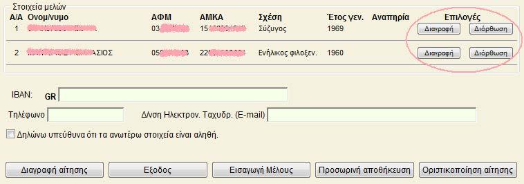 aithseis_koin_merismatos4